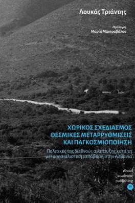 Χωρικός σχεδιασμός, θεσμικές μεταρρυθμίσεις και παγκοσμιοποίηση, Πολιτικές της διεθνούς ανάπτυξης κατά τη μετασοσιαλιστική μετάβαση στην Αλβανία, Τριάντης, Λουκάς, Νήσος, 2020