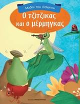 Ο τζίτζικας και ο μέρμηγκας, , Αίσωπος, Εκδόσεις Παπαδόπουλος, 2020