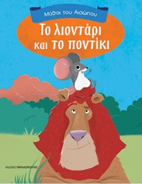 Το λιοντάρι και το ποντίκι, , Γιαννόπουλος, Νίκος, εικονογράφος, Εκδόσεις Παπαδόπουλος, 2020
