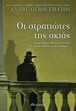 Οι στρατιώτες της σκιάς, , Γερολυμάτος, Ανδρέας, 1951-2019, Διόπτρα, 2020