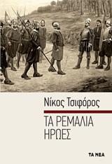 Τα ρεμάλια ήρωες, , Τσιφόρος, Νίκος, 1909-1970, Τα Νέα / Alter - Ego ΜΜΕ Α.Ε., 2009