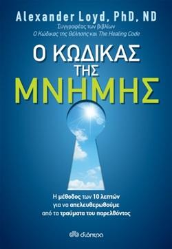 Ο κώδικας της μνήμης, , Loyd, Alexander, Διόπτρα, 2020