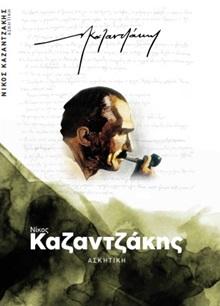 Ασκητική, , Καζαντζάκης, Νίκος, 1883-1957, Ελευθερία του Τύπου Α.Ε., 2020