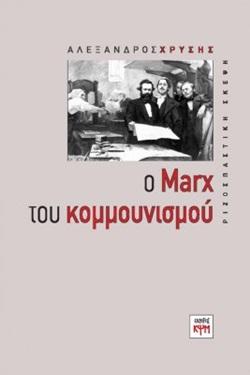 Ο Marx του κομμουνισμού, , Χρύσης, Αλέξανδρος Α., ΚΨΜ, 2020