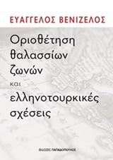 Οριοθέτηση θαλασσίων ζωνών και ελληνοτουρκικές σχέσεις, , Βενιζέλος, Ευάγγελος, Εκδόσεις Παπαδόπουλος, 2020