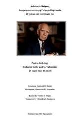 Ανθολογία ποίησης: Αφιέρωμα στον ποιητή Γεώργιο Βαφόπουλο 20 χρόνια από το θάνατό του