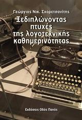 Ξεδιπλώνοντας πτυχές της λογοτεχνικής καθημερινότητας, , Σχορετσανίτης, Γεώργιος Ν., Οδός Πανός, 2020