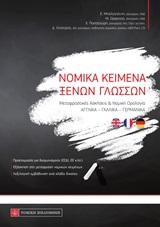 Νομικά κείμενα ξένων γλωσσών