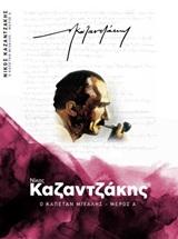 Ο καπετάν Μιχάλης, , Καζαντζάκης, Νίκος, 1883-1957, Ελευθερία του Τύπου Α.Ε., 2020