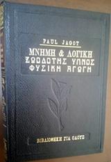 Μνήμη και λογική, ζωοδότης ύπνος, φυσική αγωγή, , Jagot, Paul Clement, Ζουμπουλάκης - Βιβλιοθήκη για Όλους, 1968