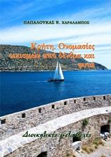 Κρήτη. Ονομασίες οικισμών από δένδρα και φυτά