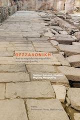 Θεσσαλονίκη: Από το περίκλειστο παρελθόν... στην ανοιχτή πόλη