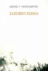 Σωσίβιο χώμα, , Παπαγεωργίου, Κώστας Γ., 1945-, Μελάνι, 2020