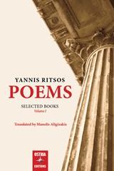 Poems, , Ρίτσος, Γιάννης, 1909-1990, Εκδόσεις Όστρια, 2020