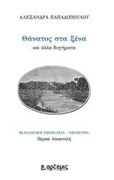 Θάνατος στα ξένα, και άλλα διηγήματα, Παπαδοπούλου, Αλεξάνδρα, 1867-1906, Εκδόσεις Άρτεμις, 2020