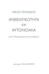 Αυθεντικότητα και αυτονομία, Από τη δημιουγικότητα στην ελευθερία, Ερηνάκης, Νίκος, Κείμενα, 2020