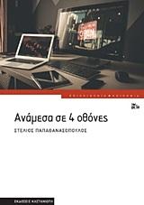 Ανάμεσα σε 4 οθόνες, , Παπαθανασόπουλος, Στέλιος, Εκδόσεις Καστανιώτη, 2020