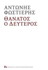 Θάνατος ο Δεύτερος, , Φωστιέρης, Αντώνης, Εκδόσεις Καστανιώτη, 2020