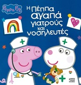 Peppa Pig: Η Πέππα αγαπά γιατρούς και νοσηλευτές