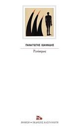 Ρινόκερως, , Ιωαννίδης, Παναγιώτης, 1967-, Εκδόσεις Καστανιώτη, 2020