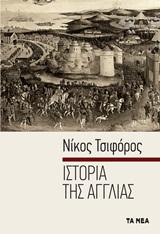 Ιστορία της Αγγλίας, , Τσιφόρος, Νίκος, 1909-1970, Τα Νέα / Alter - Ego ΜΜΕ Α.Ε., 2009