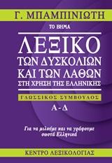 Λεξικό των δυσκολιών και των λαθών στη χρήση της ελληνικής (Α-Δ και παράρτημα), , Μπαμπινιώτης, Γεώργιος, 1939-, Το Βήμα / Alter - Ego ΜΜΕ Α.Ε., 2020