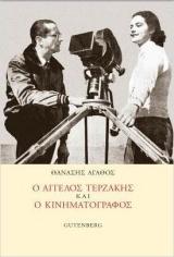 Ο Άγγελος Τερζάκης και ο κινηματογράφος, , Αγάθος, Θανάσης, Gutenberg - Γιώργος & Κώστας Δαρδανός, 2020
