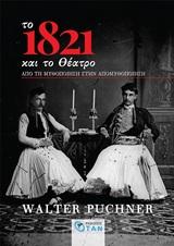 Το 1821 και το θέατρο, Από τη μυθοποίηση στην απομυθοποίηση, Puchner, Walter, 1947-, Εκδόσεις Όταν, 2020