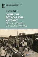 Όψεις της βουλγαρικής κατοχής στην Ανατολική Μακεδονία, 1916-1918, , Σφέτας, Σπυρίδων, Κέντρο Πολιτιστικής Ανάπτυξης Ανατολικής Μακεδονίας (ΚΕΠΑΑΜ), 0