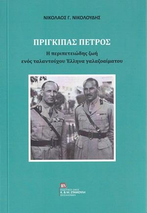Πρίγκιπας Πέτρος, Η περιπετειώδης ζωή ενός ταλαντούχου Έλληνα γαλαζοαίματου, Νικολούδης, Νικόλαος Γ., Σταμούλης Αντ., 2020