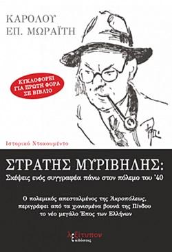Στρατής Μυριβήλης: Σκέψεις ενός συγγραφέα πάνω στον πόλεμο του '40, , Μυριβήλης, Στράτης, 1890-1969, Λεξίτυπον, 2020