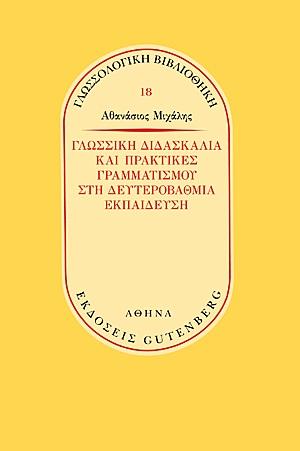 Γλωσσική διδασκαλία και πρακτικές γραμματισμού στην δευτεροβάθμια εκπαίδευση, , Μιχάλης, Αθανάσιος Ν., Gutenberg - Γιώργος & Κώστας Δαρδανός, 2020