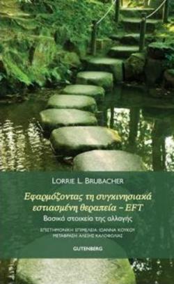 Εφαρμόζοντας τη συγκινησιακά εστιασμένη θεραπεία EFT