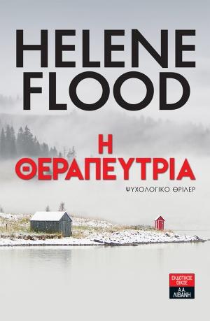 Η θεραπεύτρια, , Flood, Helene, Εκδοτικός Οίκος Α. Α. Λιβάνη, 2020