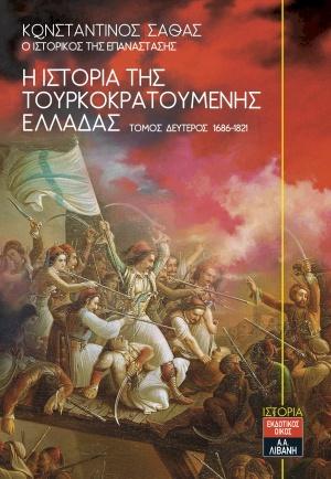 Η ιστορία της τουρκοκρατούμενης Ελλάδας 1453-1685