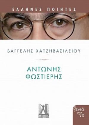 Αντώνης Φωστιέρης, , Φωστιέρης, Αντώνης, Εκδόσεις Γκοβόστη, 2020