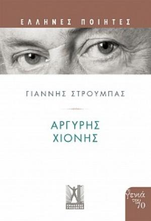 Αργύρης Χιόνης, , Χιόνης, Αργύρης, 1943-2011, Εκδόσεις Γκοβόστη, 2020