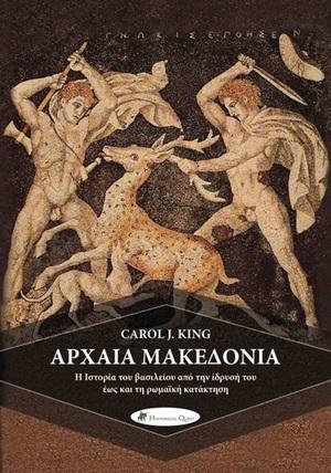 Αρχαία Μακεδονία, Η ιστορία του βασιλείου από την ίδρυσή του έως και τη ρωμαϊκή κατάκτηση, King, Carol J. , Historical Quest, 2020