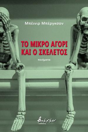 Το μικρό αγόρι και ο σκελετός, , Bergsson, Beinir, Εκδόσεις Βακχικόν, 2020