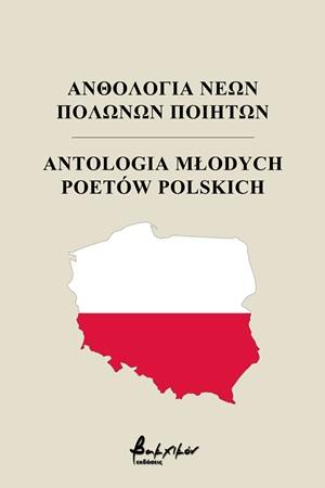 Ανθολογία νέων Πολωνών ποιητών