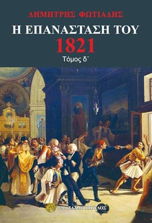 Η Επανάσταση του 1821 #4
