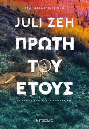 Πρώτη του έτους, , Zeh, Juli, Μεταίχμιο, 2020