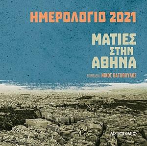 Ημερολόγιο 2021: Ματιές στην Αθήνα, , , Μεταίχμιο, 2020