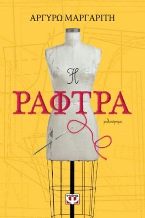 Η ράφτρα, Μυθιστόρημα, Μαργαρίτη, Αργυρώ, Ψυχογιός, 2020