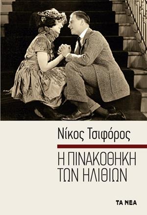 Η πινακοθήκη των ηλιθίων , , Τσιφόρος, Νίκος, 1909-1970, Τα Νέα / Alter - Ego ΜΜΕ Α.Ε., 2020