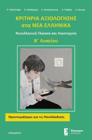Κριτήρια αξιολόγησης στα Νέα Ελληνικά Β΄λυκείου