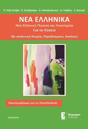 Νέα ελληνικά για το λύκειο