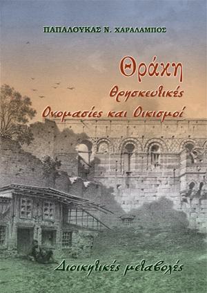 Θράκη: Θρησκευτικές ονομασίες και οικισμοί