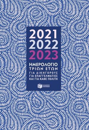 Ημερολόγιο τριών ετών 2021, 2022, 2023, Για δικηγόρους, για επαγγελματίες και για κάθε πολίτη, , Εκδόσεις Πατάκη, 2020