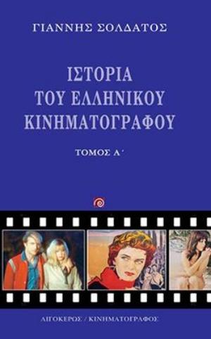 Ιστορία του ελληνικού κινηματογράφου, , Σολδάτος, Γιάννης, 1952-, Αιγόκερως, 0